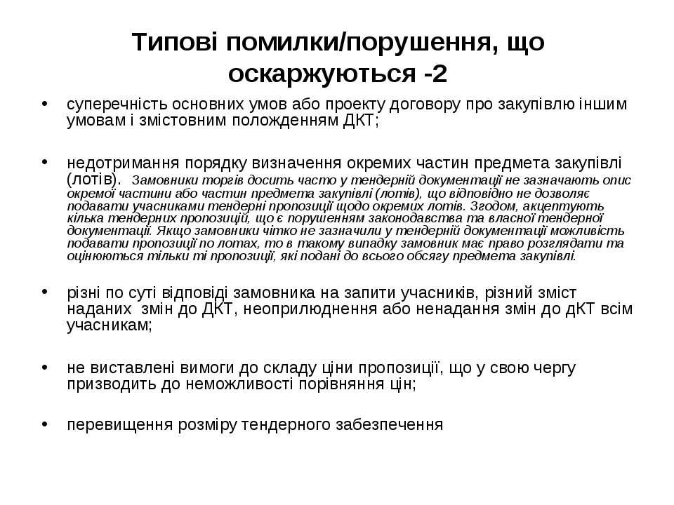 Типові помилки/порушення, що оскаржуються -2 суперечність основних умов або п...