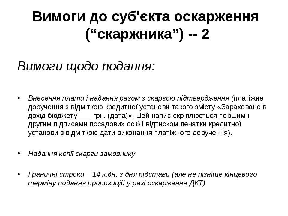 """Вимоги до суб'єкта оскарження (""""скаржника"""") -- 2 Вимоги щодо подання: Внесенн..."""