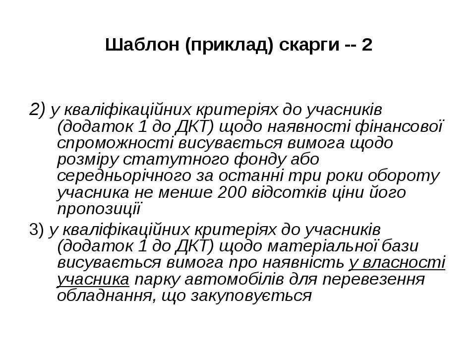 Шаблон (приклад) скарги -- 2 2) у кваліфікаційних критеріях до учасників (дод...