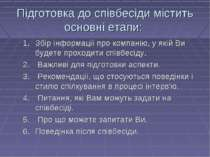 Підготовка до співбесіди містить основні етапи: Збір інформації про компанію,...