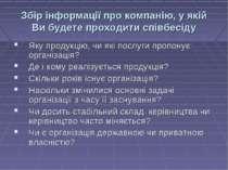 Збір інформації про компанію, у якій Ви будете проходити співбесіду Яку проду...