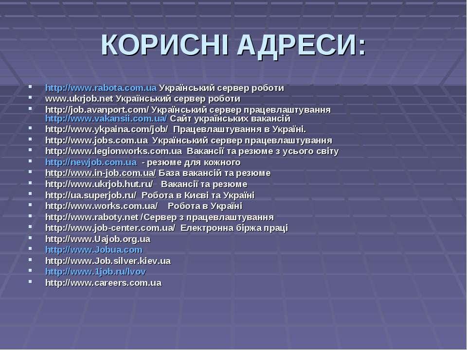 КОРИСНІ АДРЕСИ: http://www.rabota.com.ua Український сервер роботи www.ukrjob...