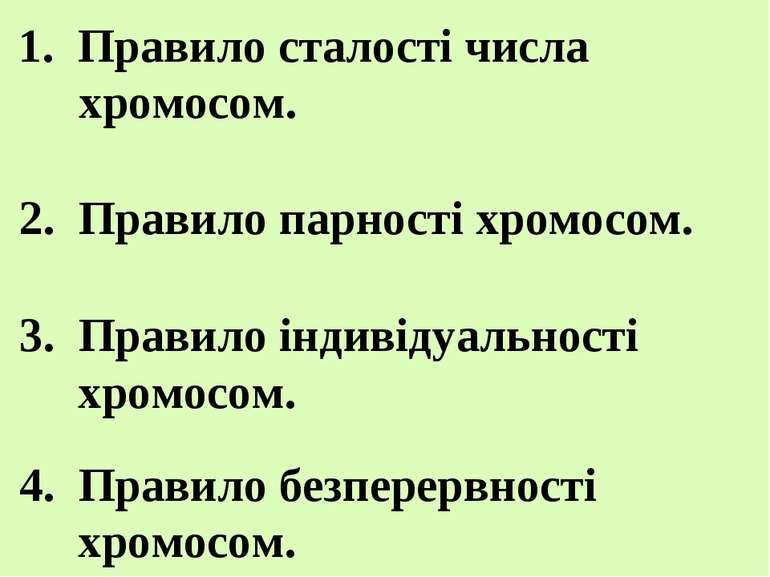 1. Правило сталості числа хромосом. 2. Правило парності хромосом. 3. Правило ...