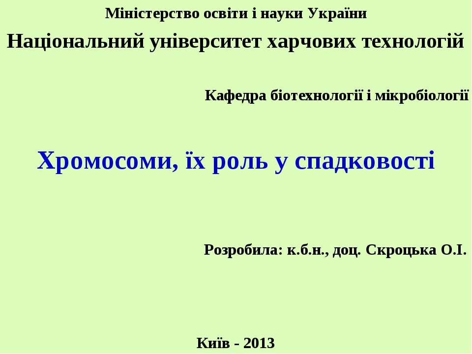 Хромосоми, їх роль у спадковості Міністерство освіти і науки України Націонал...