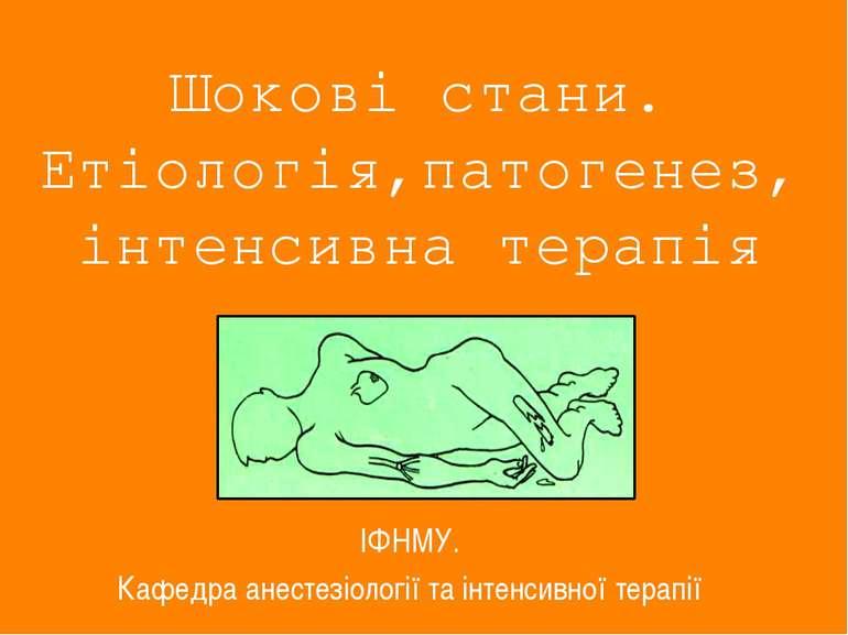 Шокові стани. Етіологія,патогенез, інтенсивна терапія ІФНМУ. Кафедра анестезі...