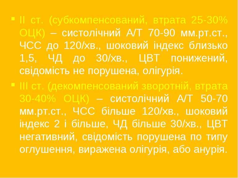 ІІ ст. (субкомпенсований, втрата 25-30% ОЦК) – систолічний А/Т 70-90 мм.рт.ст...