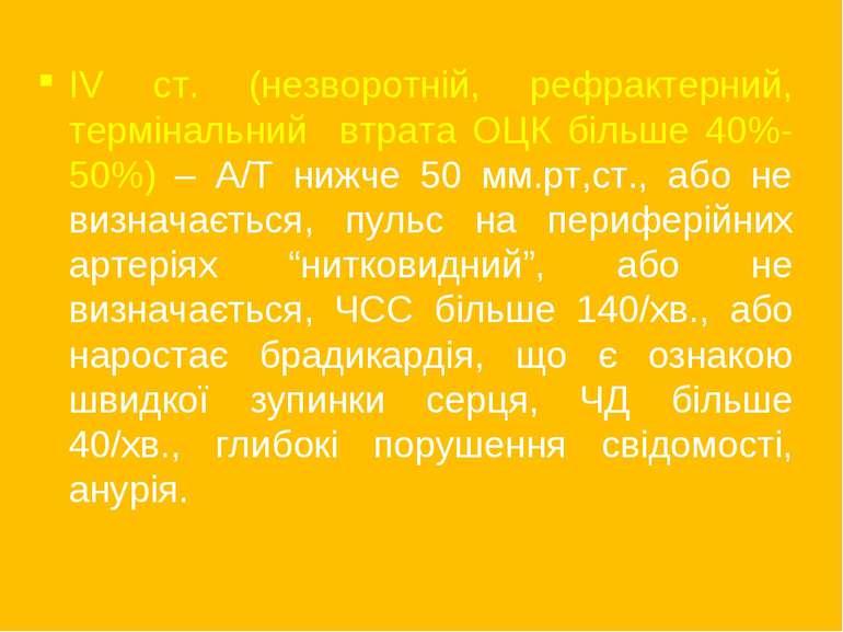 IV ст. (незворотній, рефрактерний, термінальний втрата ОЦК більше 40%-50%) – ...