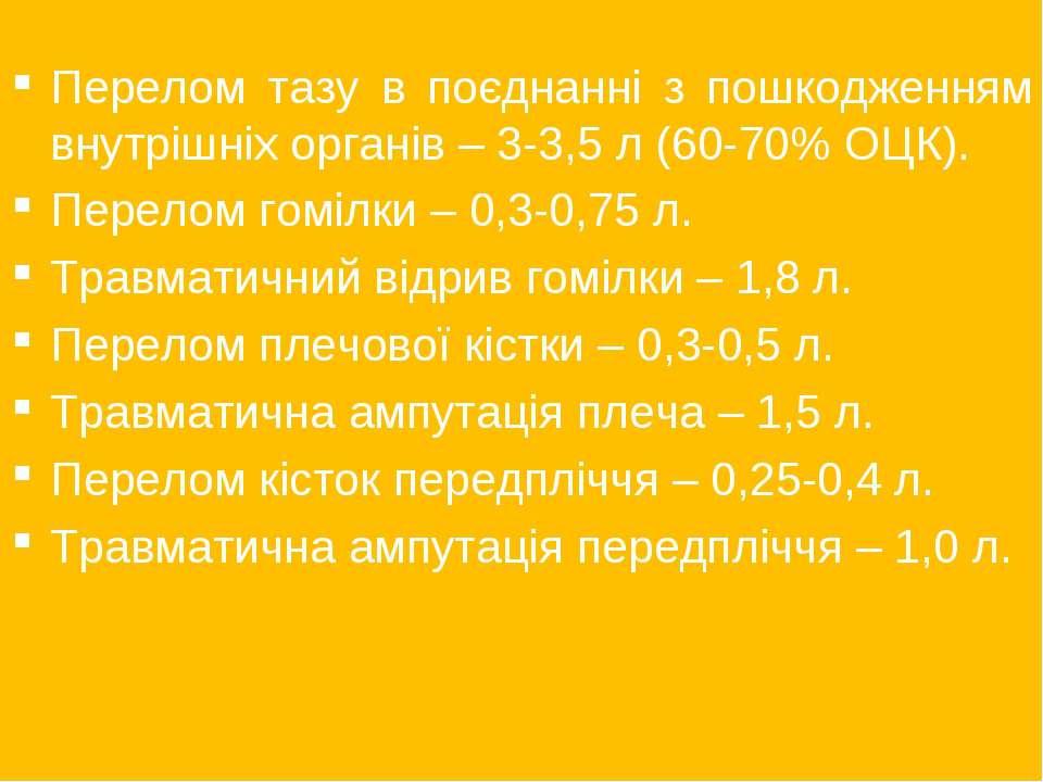 Перелом тазу в поєднанні з пошкодженням внутрішніх органів – 3-3,5 л (60-70% ...