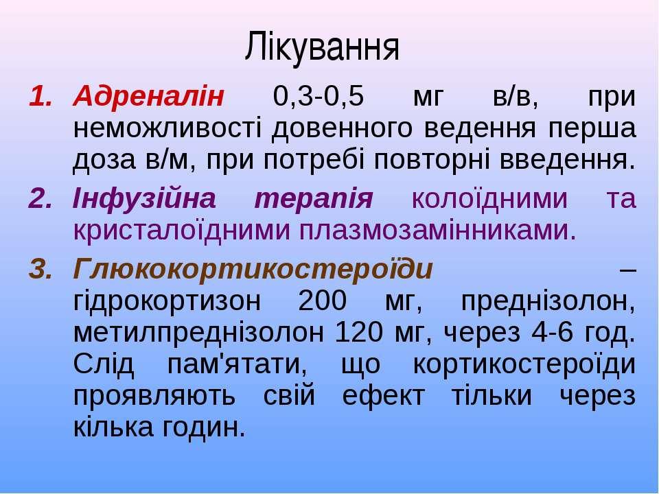 Лікування Адреналін 0,3-0,5 мг в/в, при неможливості довенного ведення перша ...