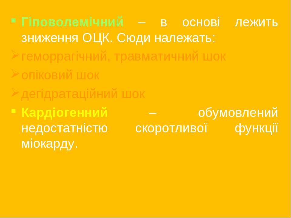 Гіповолемічний – в основі лежить зниження ОЦК. Сюди належать: геморрагічний, ...