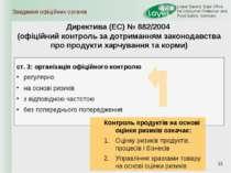 * ст. 3: організація офіційного контролю регулярно на основі ризиків з відпов...