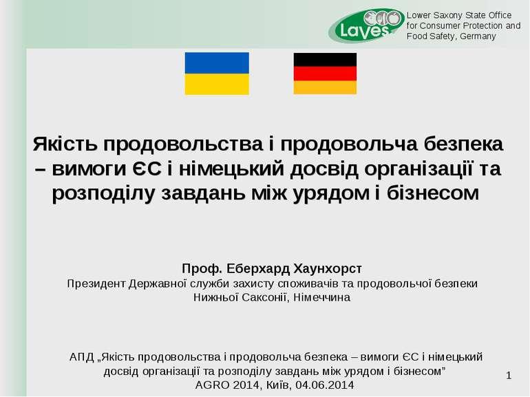 * Якість продовольства і продовольча безпека – вимоги ЄС і німецький досвід о...