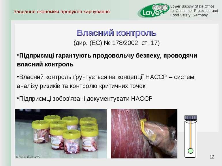 Завдання економіки продуктів харчування * Власний контроль (дир. (EC) № 178/2...