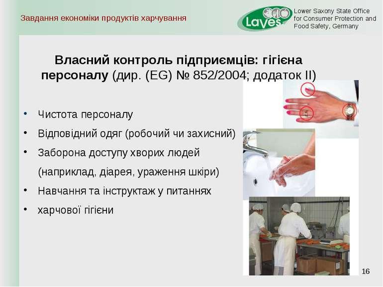 Чистота персоналу Відповідний одяг (робочий чи захисний) Заборона доступу хво...
