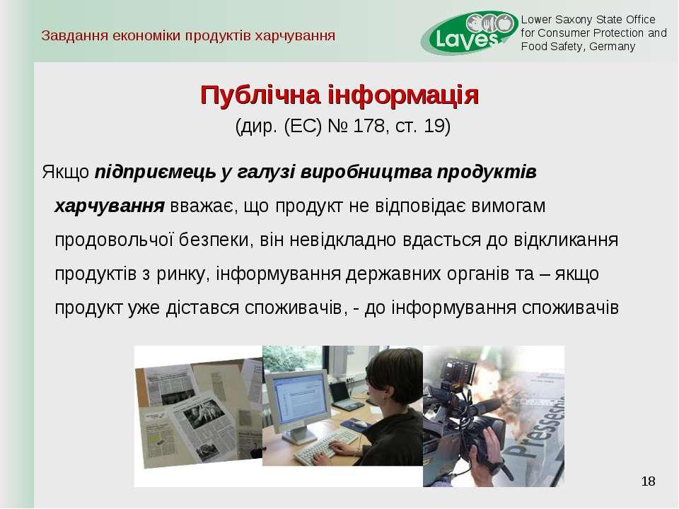 Завдання економіки продуктів харчування * Публічна інформація (дир. (EC) № 17...