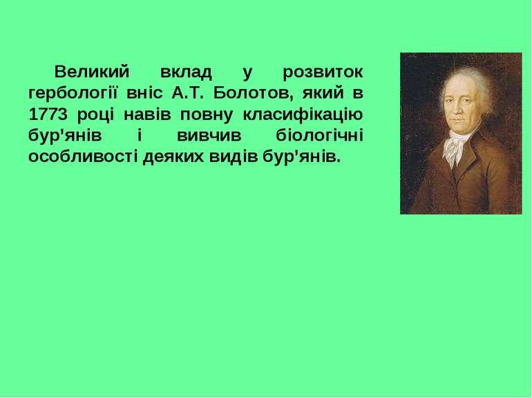Великий вклад у розвиток гербології вніс А.Т. Болотов, який в 1773 році навів...