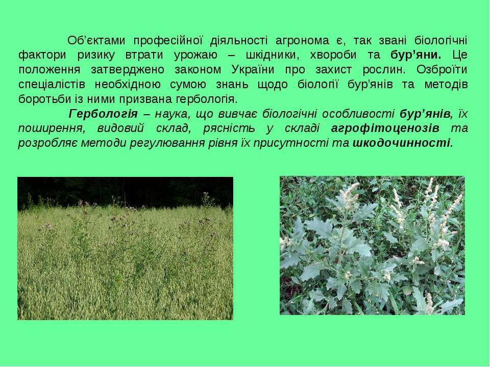 Об'єктами професійної діяльності агронома є, так звані біологічні фактори риз...