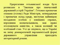 """Прерогативи гетьманської влади було розписано в """"Законам про тимчасовий держа..."""
