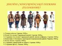ЗБРОЙНІ СИЛИ УКРАЇНСЬКОЇ ДЕРЖАВИ (ГЕТЬМАНАТУ) 1. Генерал піхоти. Серпень 1918...