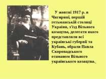 У жовтні 1917 р. в Чигирині, першій гетьманській столиці України, з'їзд Вільн...