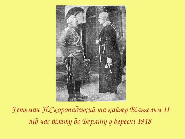Гетьман П.Скоропадський та кайзер Вільгельм II під час візиту до Берліну у ве...