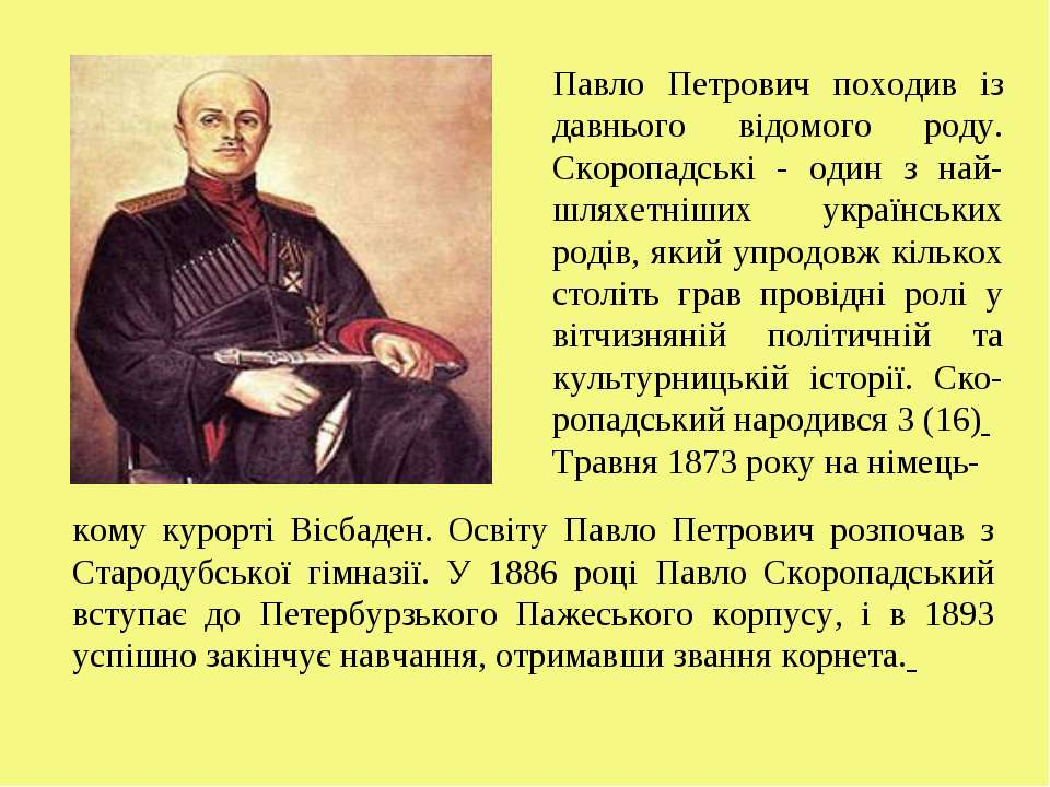 Павло Петрович походив із давнього відомого роду. Скоропадські - один з най-ш...