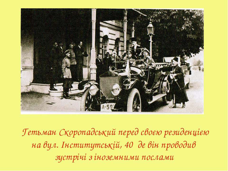Гетьман Скоропадський перед своєю резиденцією на вул. Інститутській, 40 де ві...