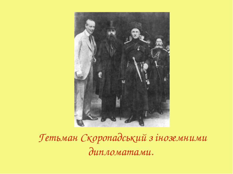 Гетьман Скоропадський з іноземними дипломатами.