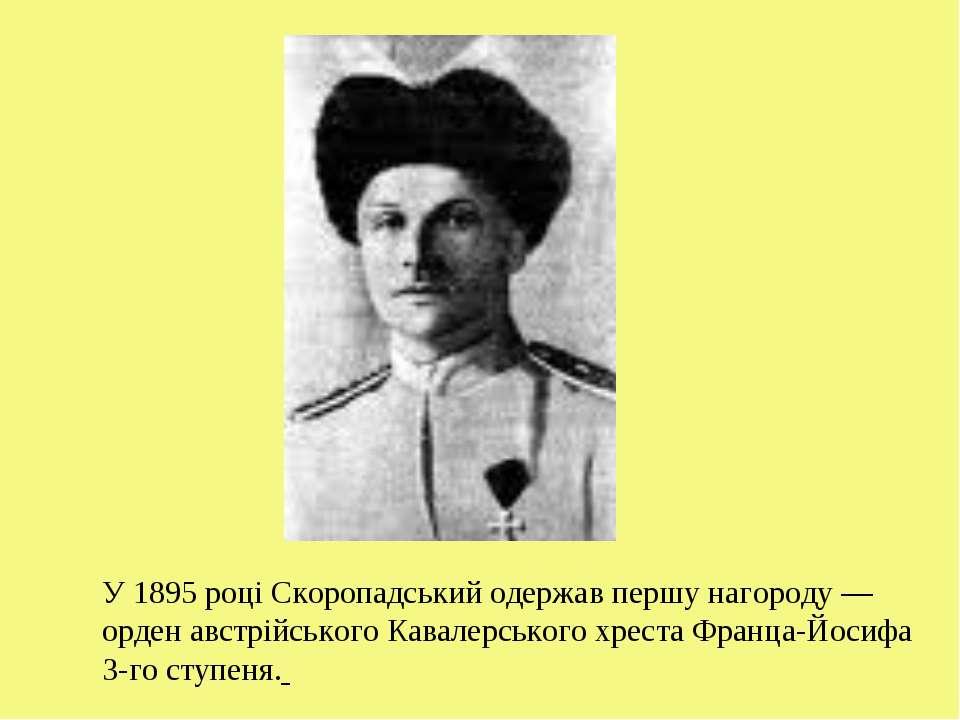 У 1895 році Скоропадський одержав першу нагороду — орден австрійського Кавале...
