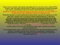 Треба відати належне діаспорним провідникам усіх частин колись єдиної ОУН. Ко...