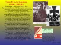 Тарас Бульба-Боровець (1908 - 15.05.81) Псевдоніми: Тарас Бульба, Чуб, Гонта....