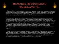 МОЛИТВА УКРАЇНСЬКОГО НАЦІОНАЛІСТА [3] Україно, Мати Героїв, зійди до серця мо...