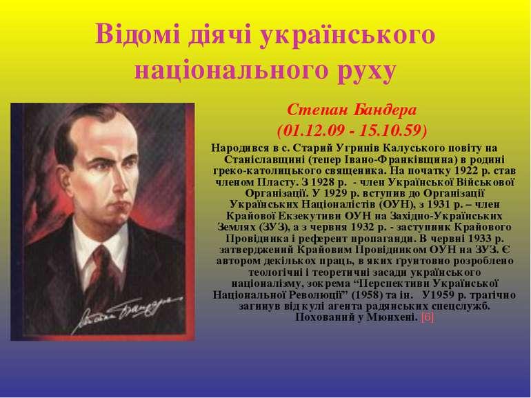 Відомі діячі українського національного руху Степан Бандера (01.12.09 - 15.10...