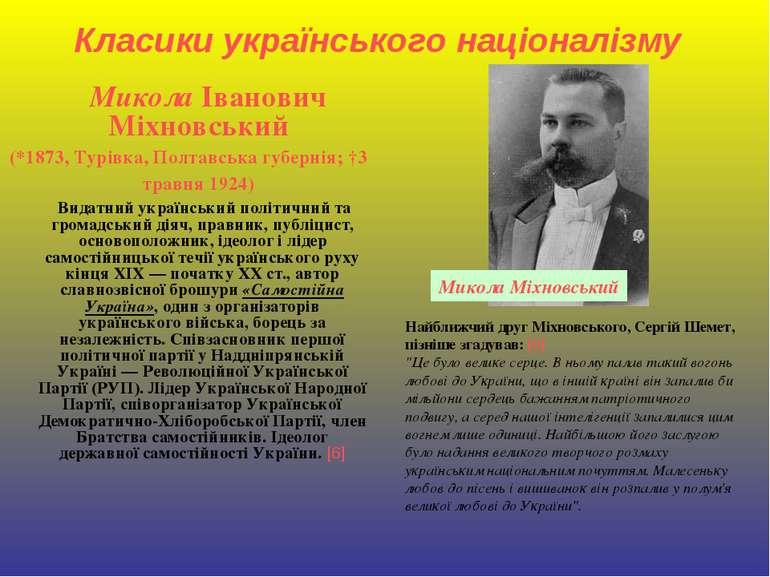 Класики українського націоналізму Микола Іванович Міхновський (*1873, Турівка...