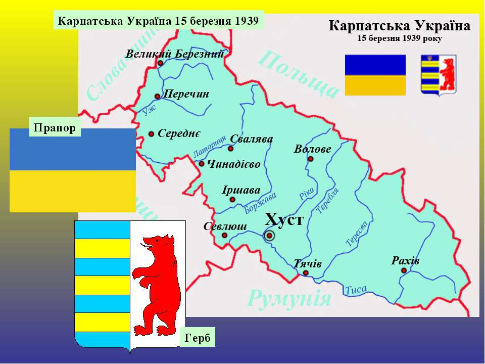 Герб Прапор Карпатська Україна 15 березня 1939