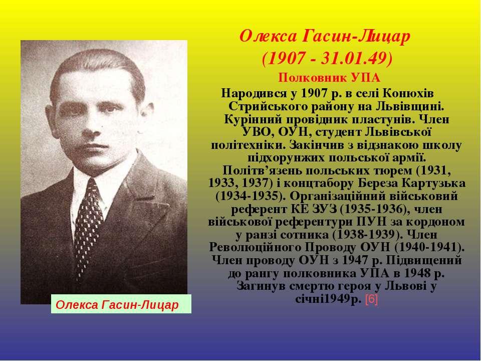 Олекса Гасин-Лицар (1907 - 31.01.49) Полковник УПА Народився у 1907 р. в селі...