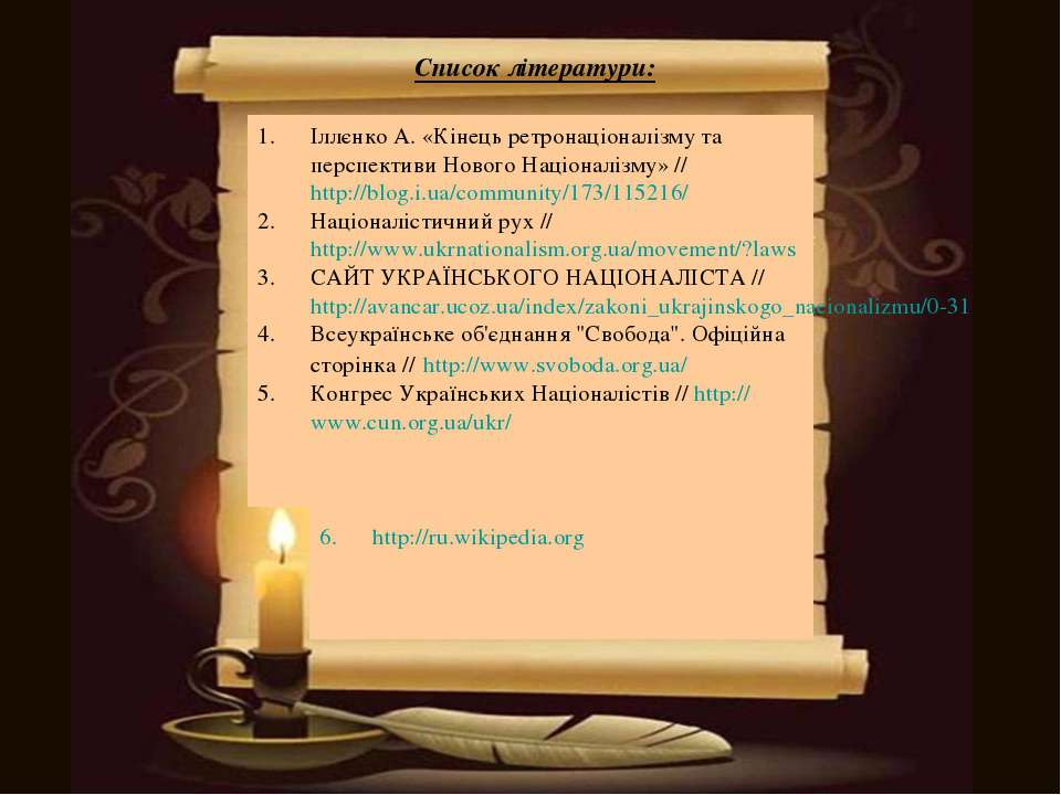 Список літератури: http://ru.wikipedia.org Іллєнко А. «Кінець ретронаціоналіз...