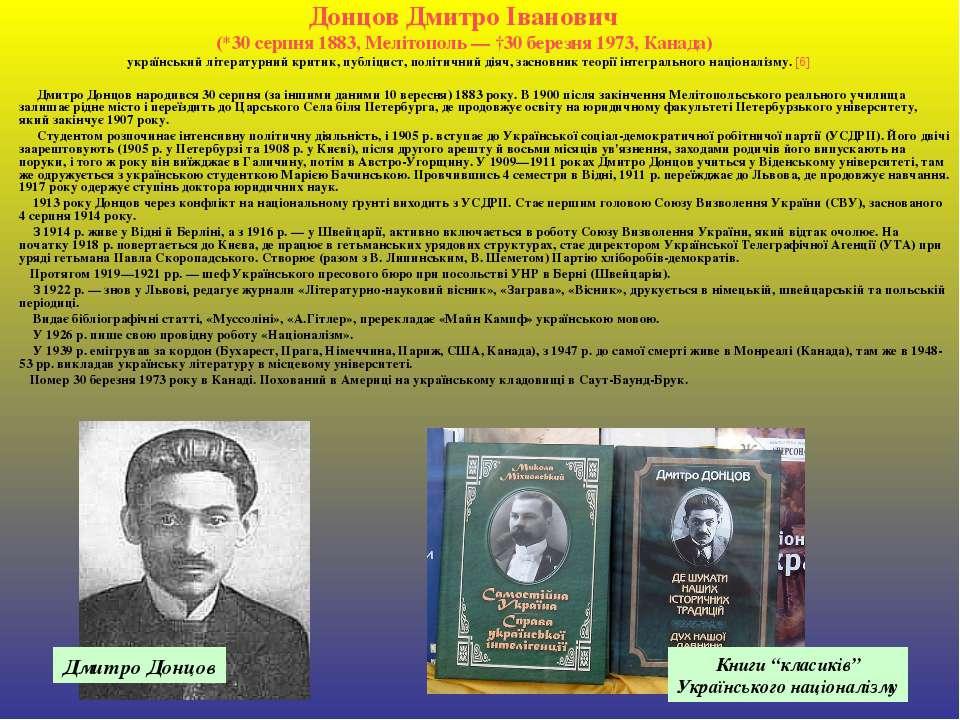 Донцов Дмитро Іванович (*30 серпня 1883, Мелітополь — †30 березня 1973, Канад...