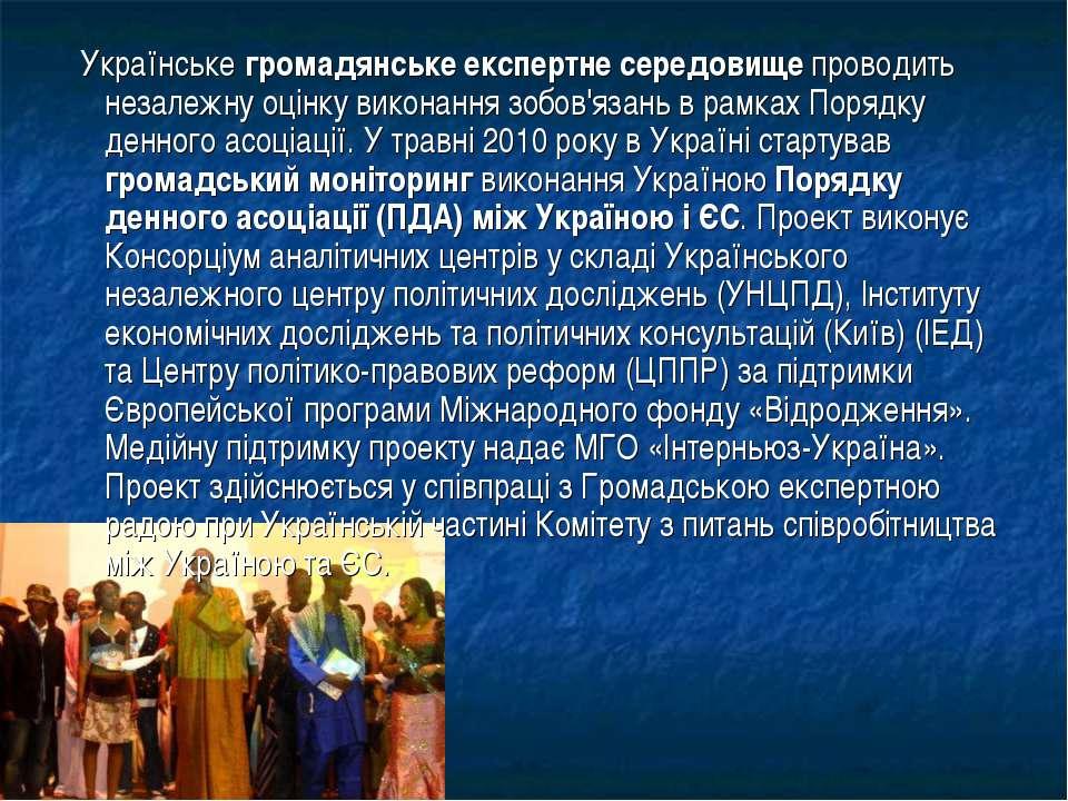 Українське громадянське експертне середовище проводить незалежну оцінку викон...