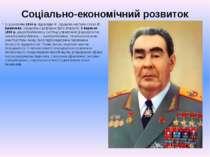 Соціально-економічний розвиток Із усуненням 1964 р. від влади М. Хрущова наст...