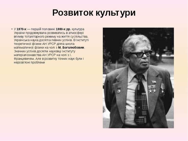 Розвиток культури У 1970-х — першій половині 1980-х рр. культура України прод...