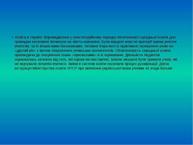 Освіта в Україні. Впровадження у конституційному порядку обов'язкової середнь...