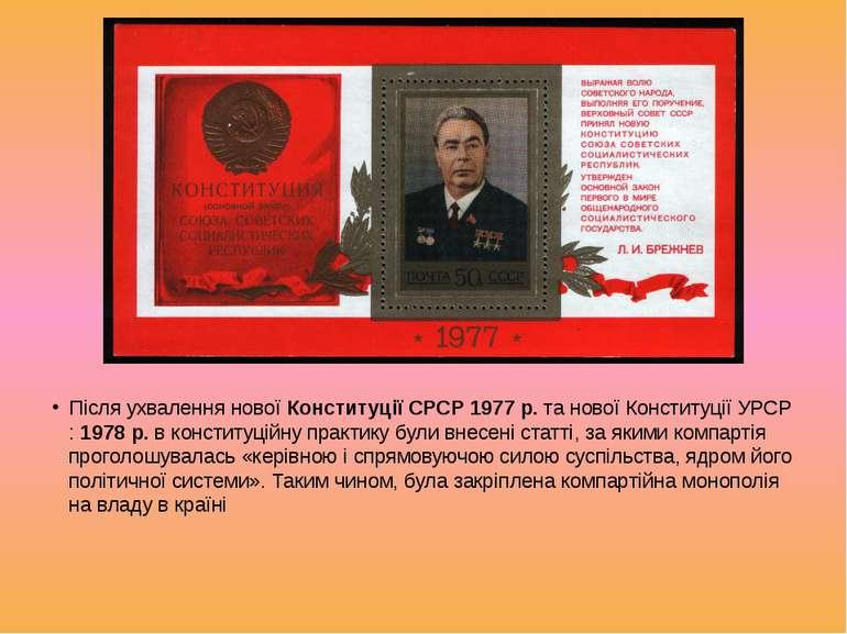 Після ухвалення нової Конституції СРСР 1977 р. та нової Конституції УРСР : 19...