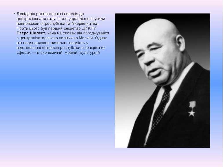 Ліквідація раднаргоспів і перехід до централізовано-галузевого управління зву...