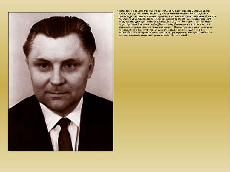 Невдоволення П. Шелестом у центрі зростало. 1972 р. на травневому пленумі ЦК ...