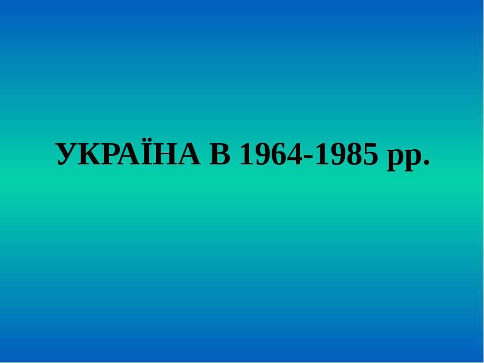 УКРАЇНА В 1964-1985 рр.