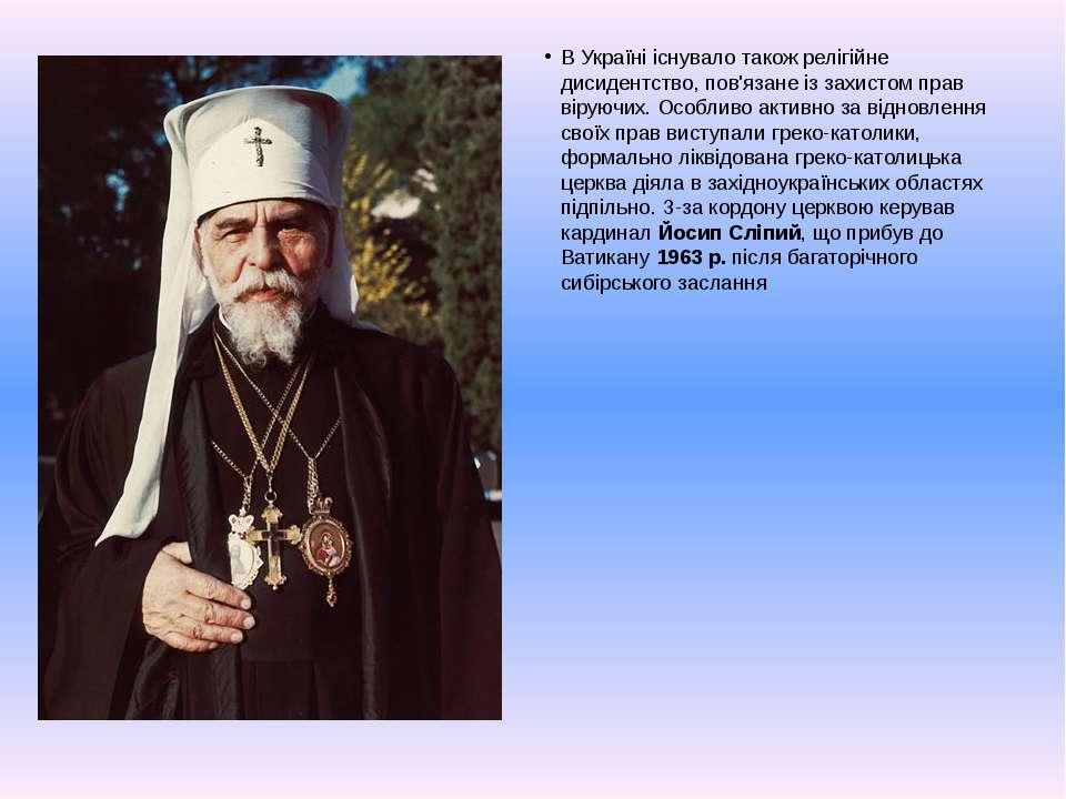 В Україні існувало також релігійне дисидентство, пов'язане із захистом прав в...