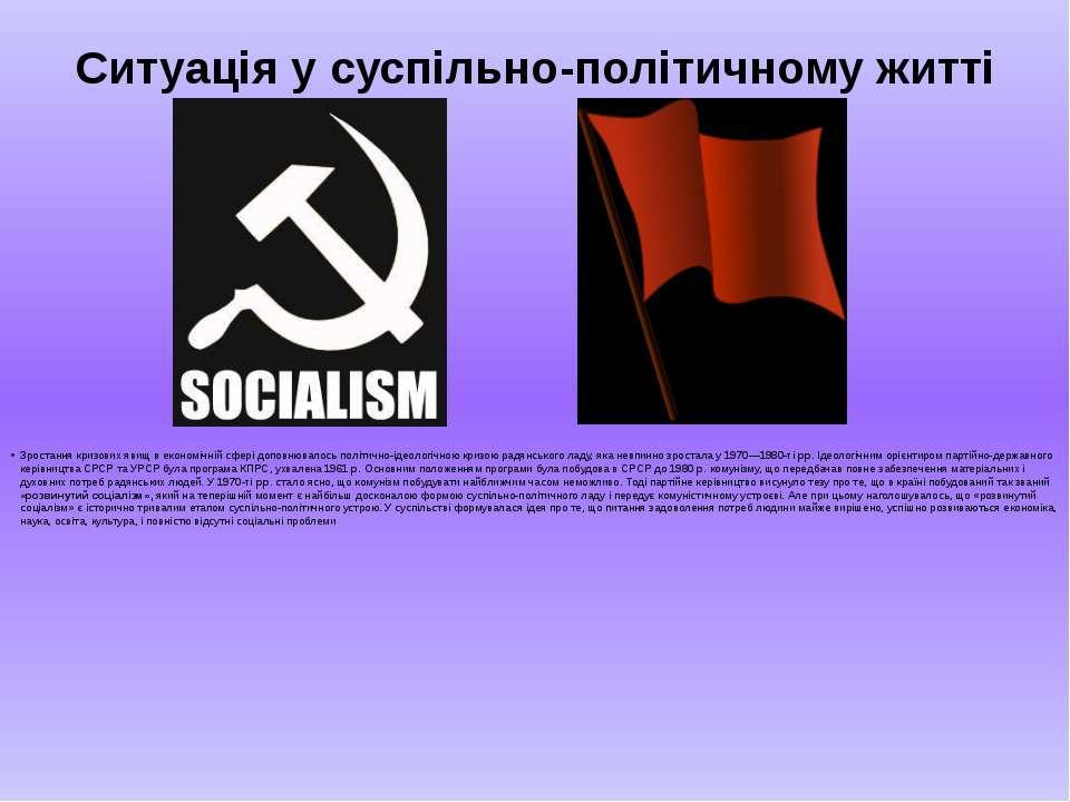 Ситуація у суспільно-політичному житті Зростання кризових явищ в економічній ...
