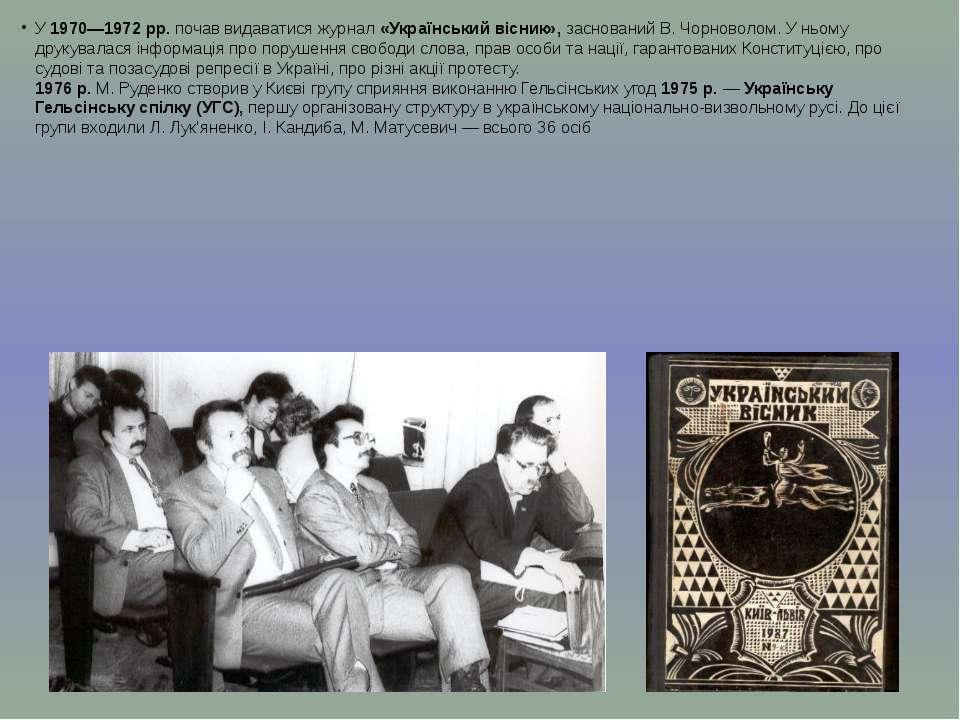 У 1970—1972 рр. почав видаватися журнал «Український вісник», заснований В. Ч...