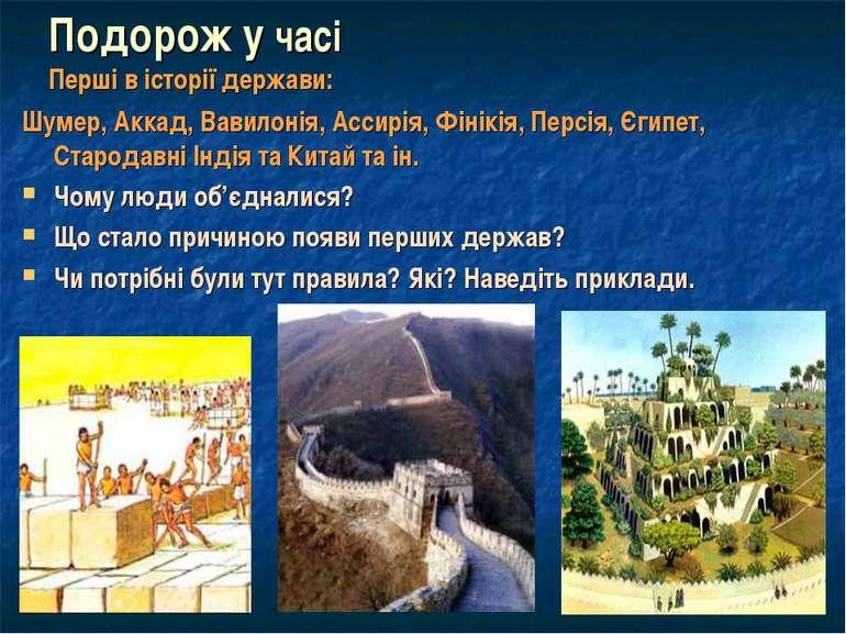 Подорож у часі Перші в історії держави: Шумер, Аккад, Вавилонія, Ассирія, Фін...